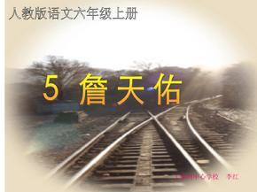 5詹天佑完美版ppt-课件.ppt