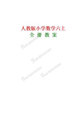 六年级数学上册人教版全册教案.docx