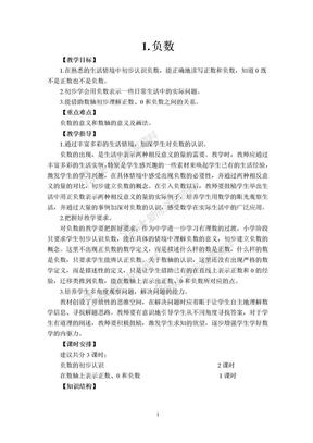 新人教版小学六年级下册数学教案全集.doc