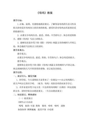 人教新课标四年级上册语文教案-16母鸡人.doc