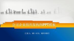 企业组织结构图PPT模板.pptx