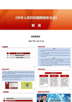 国家网络安全法解读.pptx