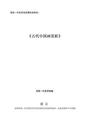 高中美术选修课校本教材-(1).doc