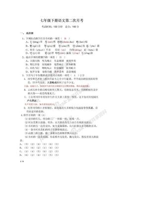七年级下册语文试题.docx