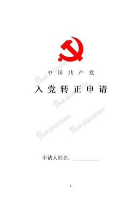中共预备党员入党转正申请书.doc