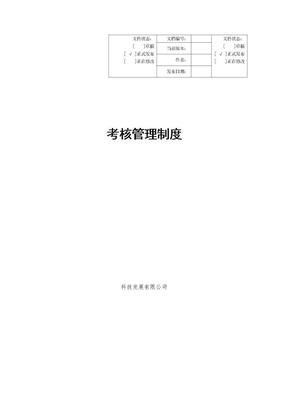 企业员工考核管理制度模版.doc