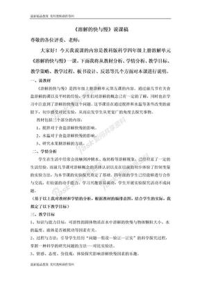 教科版科学四上《溶解的快与慢》说课稿 (2).doc
