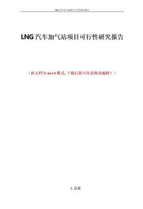 LNG汽车加气站的项目可行性研究报告1.doc