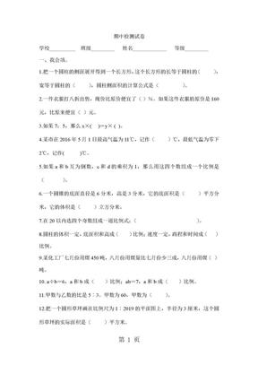 六年级下数学期中试卷全优发展_人教新课标(无答案).doc