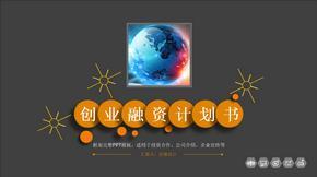 【5A版】项目计划书模板.ppt