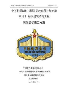 建筑装饰装修施工组织设计方案.doc