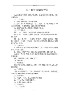 积分制管理实施方案及细则精编版.doc