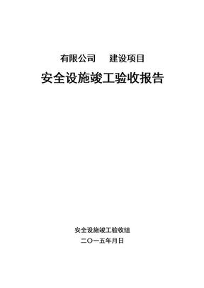 工贸企业建设项目安全设施竣工验收报告..doc