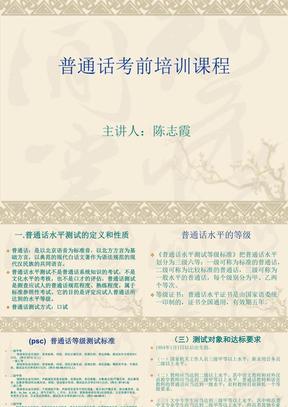 1-普通话考前培训教案-最终版.ppt