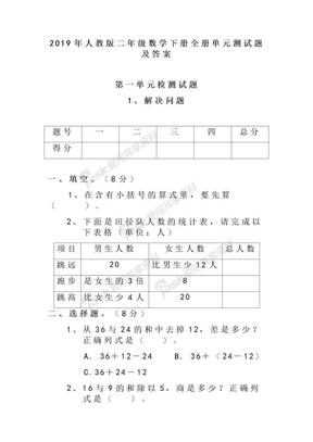 2019年人教版二年级数学下册全册单元测试题及答案.docx