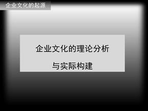 2016企业文化通用版.ppt