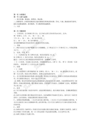 小企业公司内部员工管理制度.doc