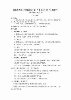 """最新苏教版三年级语文下册《""""小伞兵""""和""""小刺猬""""》教学设计及反思.docx"""