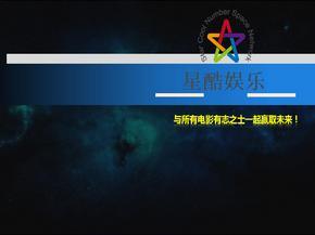 公司介绍PPT.ppt