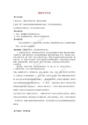 七年级语文上册 第8课《我的早年生活》教案 (新版)新人教版 (2).doc