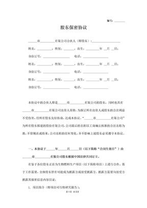 2018年股东保密协议.doc