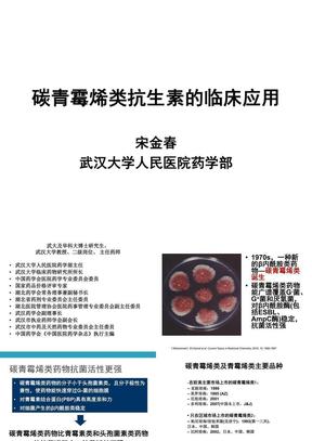 碳青霉烯类抗生素的临床应用.ppt