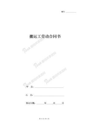 搬运工劳动合同协议书范本-在行文库.doc