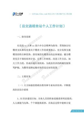 县交通稽查站个人工作计划.docx