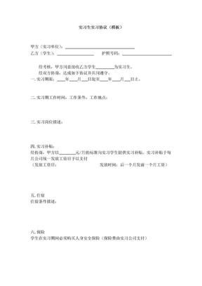 实习生协议书模板.docx