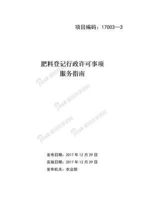 2018年农业部肥料登记证书申请流程.doc