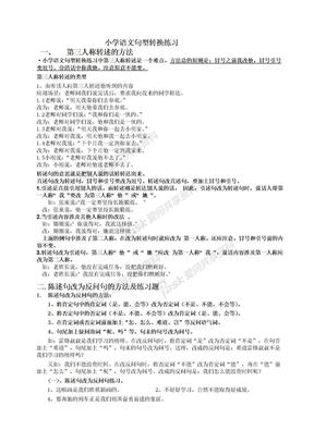 小学语文句型转换练习.doc