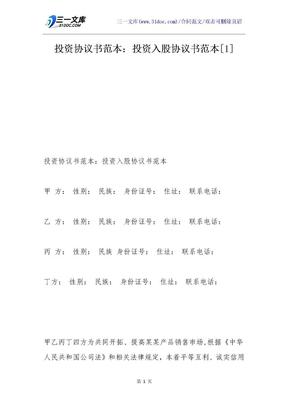 投资协议书范本:投资入股协议书范本[1].docx