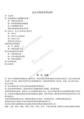 武汉市物业管理条例(最新全文)..doc
