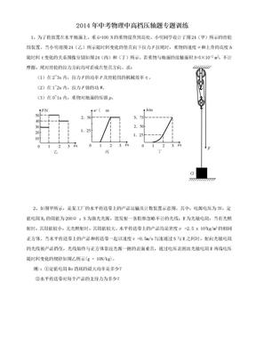 中考物理压轴题专题训练(含答案解析).doc