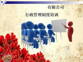 办公室行政管理制度培训.ppt