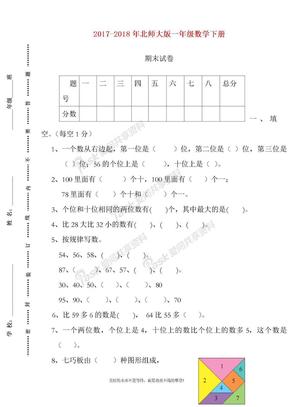 2019—2020年最新最新北师大版一年级数学下册期末测试题2(精品试卷).doc