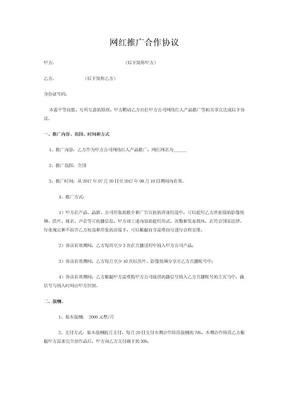 网红合作协议合同.docx
