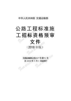 (2018年版最终稿)公路工程标准施工招标资格预审文件.docx