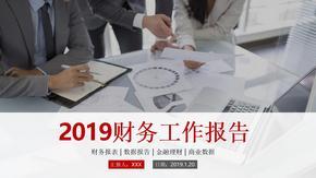 2019商务风财务部工作总结计划PPT.pptx