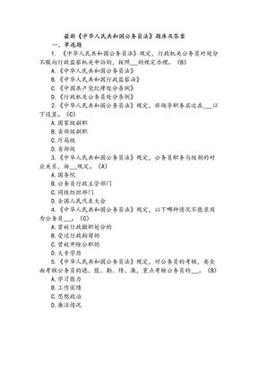 最新《中华人民共和国公务员法》题库及答案.docx