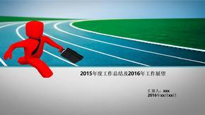 2016年度个人2015年度工作总结及2016年工作展望PPT模版和精美模版素材材料.ppt