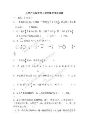 小学六年级数学上学期期中考试试题.doc