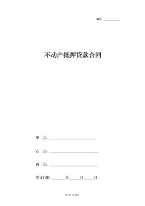 不动产抵押贷款合同协议书范本.docx