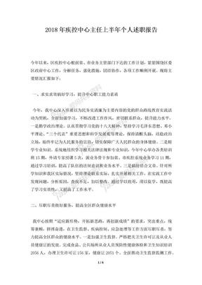 2018年疾控中心主任上半年个人述职报告.docx
