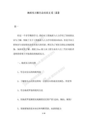 2018年地质实习报告总结范文【三篇】.docx