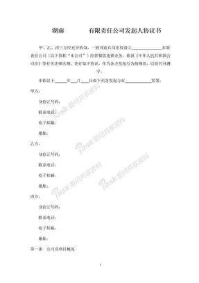 2018年有限责任公司发起人协议书.doc