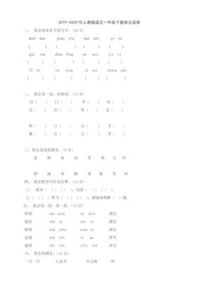 2019-2020年人教版语文一年级下册单元试卷.doc