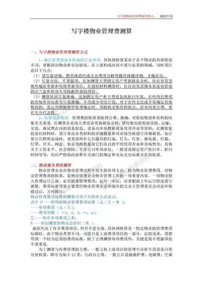 写字楼物业管理费测算.doc
