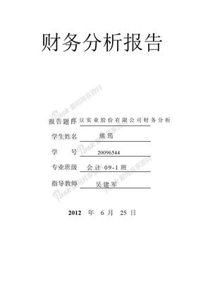 红豆股份财务分析报告.doc