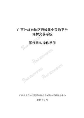 广西耗材交易系统-医院操作手册-定稿版doc(修改版).doc